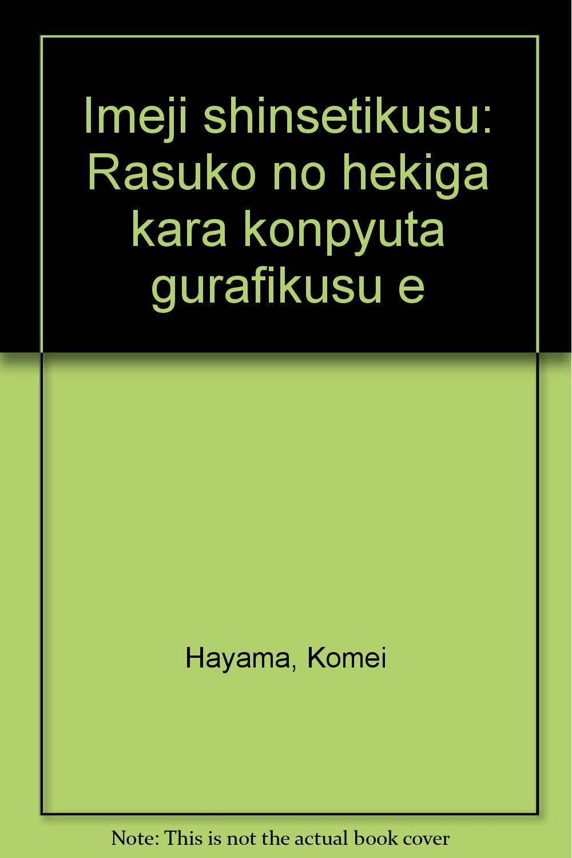 Books by Okamura
