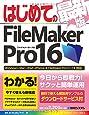 はじめてのFileMakerPro16 最新版 (BASIC MASTER SERIES)