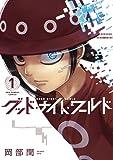 グッド・ナイト・ワールド 1 (裏少年サンデーコミックス)