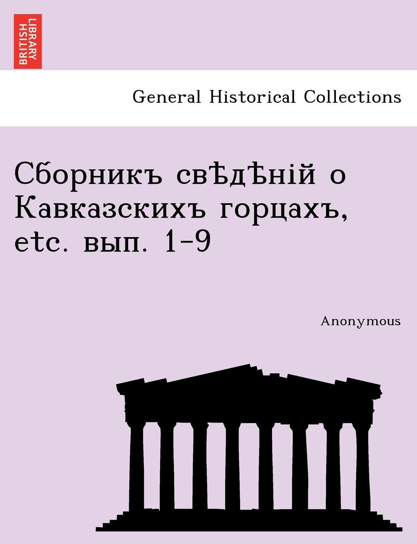 , Etc. . 1-9 (Russian Edition) PDF