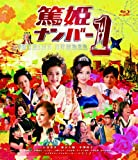 Japanese Movie - Atsu-Hime Number 1 [Japan DVD] TCED-1533