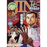 JIN over Jin Roh over winding 3 (SHUEISHA JUMP REMIX) ISBN: 4081131449 (2011) [Japanese Import]
