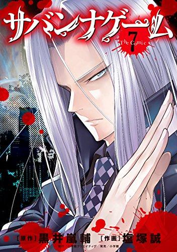 サバンナゲーム The Comic 7の商品画像