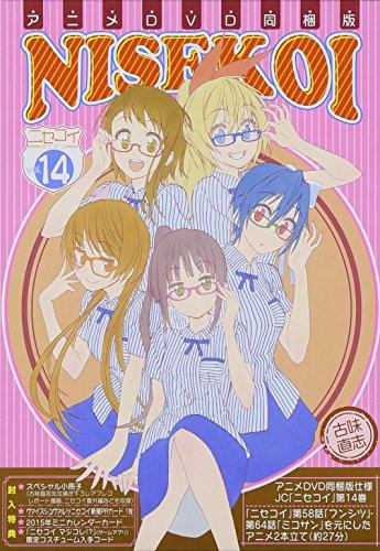 限定14)ニセコイ アニメDVD同梱版 / 古味直志