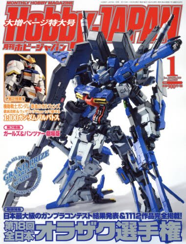- Monthly Hobby JAPAN January 2016