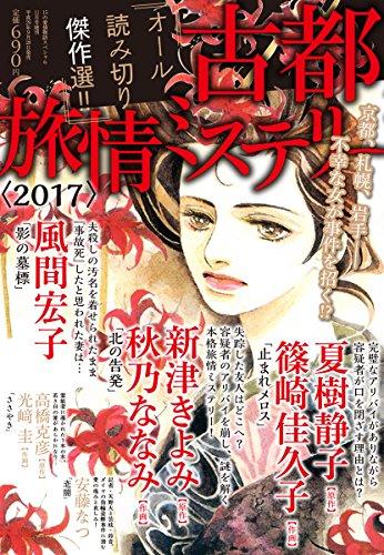 古都旅情ミステリー 2017 2017年 11 月号 [雑誌] (15の愛情物語スペシャル 増刊)