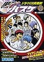 黒子のバスケ 23 ドラマCD同梱版の商品画像