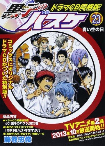黒子のバスケ 23 ドラマCD同梱版 (ジャンプコミックス)