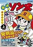発明ソン太〔完全版〕【上】 (マンガショップシリーズ 407)