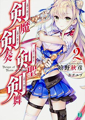 剣魔剣奏剣聖剣舞 (2) (MF文庫J)