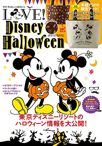LOVE! Disney Halloween