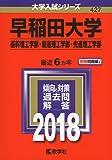 早稲田大学(基幹理工学部・創造理工学部・先進理工学部) (2018年版大学入試シリーズ)