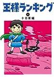 王様ランキング 2 (ビームコミックス)