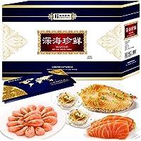 海洋世家 2688型海鲜礼品卡 含8种海鲜 礼券 团购礼盒 海鲜水产