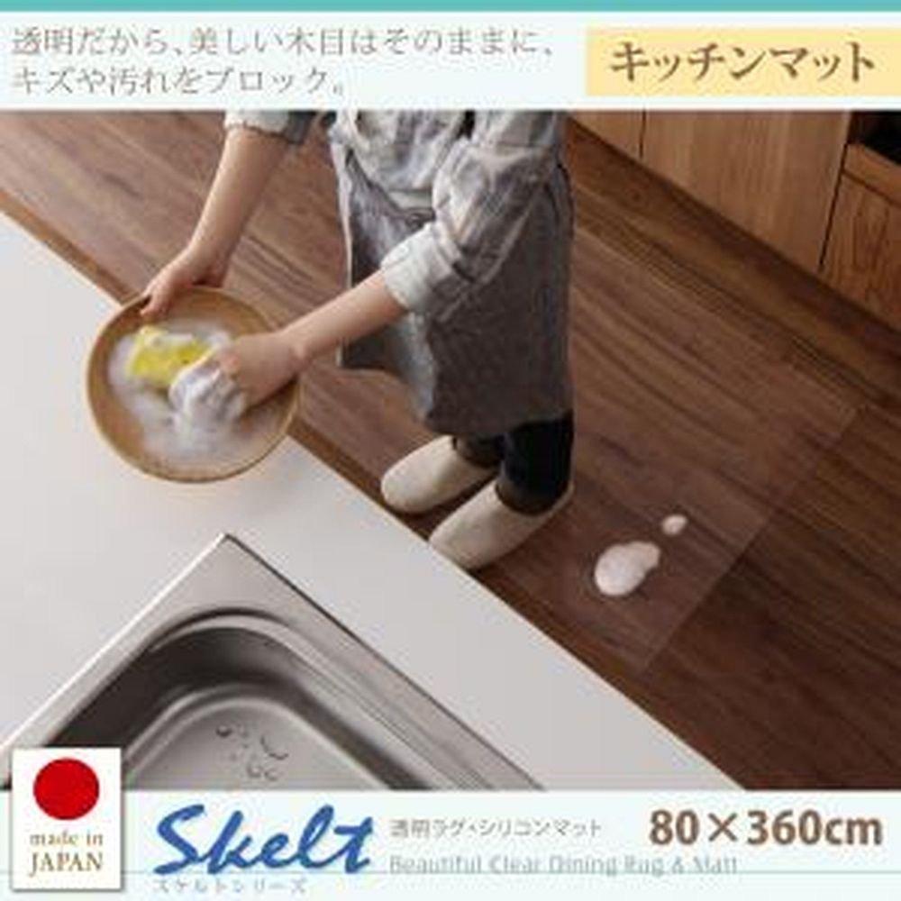 透明ラグシリコンマット スケルトシリーズ【Skelt】スケルト キッチンマット 80×360cm 80×360cm  B01ANIG6IS