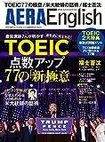 AERA English 2016 Autumn&Winter 2016年 12/10 号 [雑誌] (AERA アエラ 増刊)