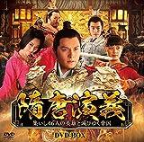 [DVD]隋唐演義 〜集いし46人の英雄と滅びゆく帝国〜 DVD-BOX