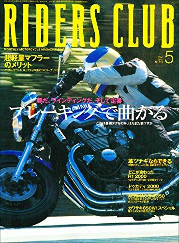 RIDERS CLUB(ライダースクラブ) 2000年5月号 No.313[雑誌] (Japanese Edition)