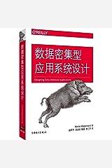 数据密集型应用系统设计 Paperback