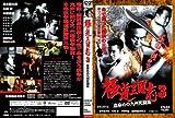 Japanese Movie - Gokudo Sangokushi 3 Chizome No Kyushu Shito Hen [Japan DVD] LCDV-71234