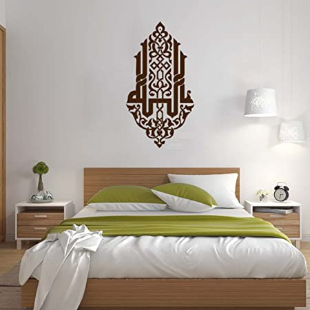 57x89.5cm DIY Amovible Islamique Musulman Culture Surah Arabe Bismillah Allah Calligraphie Sticker Mural en Vinyle Citation// D/écalques Coran comme Home Papier Peint Art d/écorateur 9330