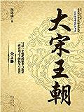 大宋王朝:全3册(长篇历史小说经典书系)