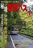 秘境路線バスをゆく4 (イカロス・ムック)