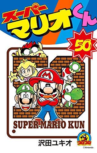 スーパーマリオくん(50) / 沢田ユキオ