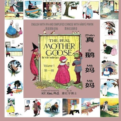 Download The Real Mother Goose, Volume 1 (Simplified Chinese): 10 Hanyu Pinyin with IPA Paperback Color (Chinese Edition) pdf