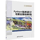 21世纪高等学校计算机专业实用规划教材:Python程序设计与算法基础教程