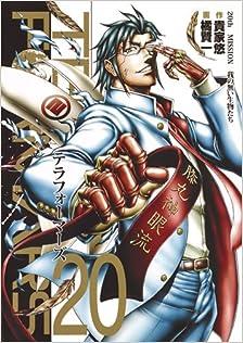 テラフォーマーズ 第01-20巻 [Terra Formars vol 01-20]