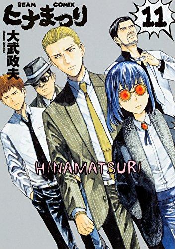 ヒナまつり 11 (ハルタコミックス)
