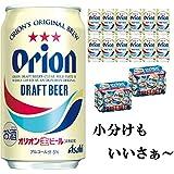オリオンビール 350ml缶 12缶セット