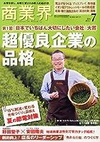 商業界 2011年 07月号 [雑誌]