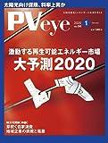 太陽光発電の専門メディアPVeye(ピーブイアイ)2020年1月号