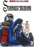 【メーカー特典あり】U.C.ガンダムBlu-rayライブラリーズ 機動戦士ガンダム0083 STARDUST MEMORY (特製A4クリアファイル付:Uグループ特典(Amazon.co.jpほか))