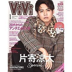 ViVi 増刊 表紙画像