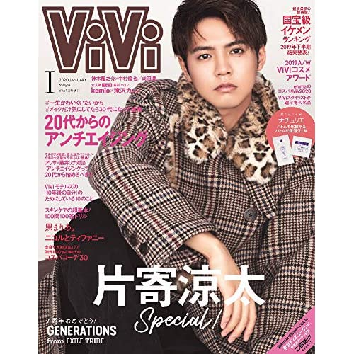 ViVi 2020年1月号 増刊 表紙画像