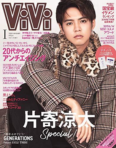 ViVi 増刊 最新号 表紙画像