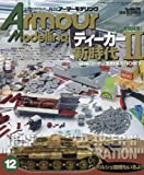 Armour Modelling(アーマーモデリング) 2016年 12 月号 [雑誌]