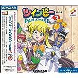 ツインビー・パラダイス3 Vol.9