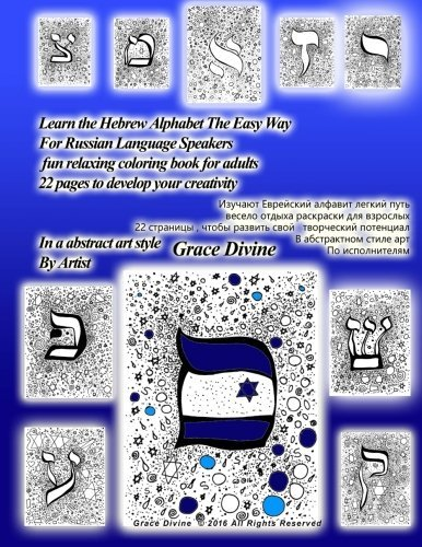 Download Learn the Hebrew alphabet the easy way For Russian Language Speakers fun relaxing coloring book for adults 22 Pages to develop your creativity  In an ... by artist Grace Divine (Russian Edition) PDF