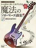 ベース1本で楽しめる!! きっと誰かに弾いてあげたくなる 魔法のソロ・ベース曲集[模範演奏CD付]