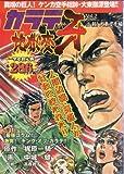 Karate Jigokuhen Fang vol.2 (BUNCH WORLD) (2002) ISBN: 4107701832 [Japanese Import]