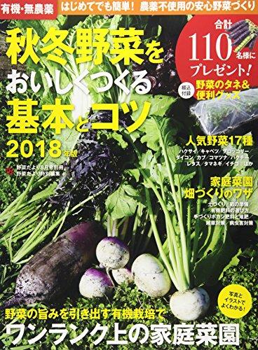 有機・無農薬 秋冬野菜をおいしくつくる基本とコツ2018年版 2018年 08 月号 [雑誌]: 野菜だより 別冊
