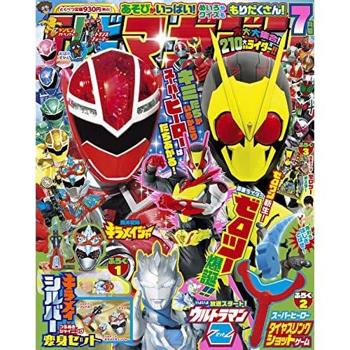 テレビマガジン 2020年7月号 画像