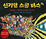 The Magic School Bus and the Science Fair Expedition (Korean Edition)