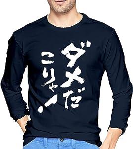 シデコブシ Tシャツ メンズ 長袖 プリントダメだこりゃ おしゃれシンプル 通学 運動 日常用