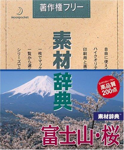 素材辞典 Vol.37 富士山桜編 B00005OEMN Parent