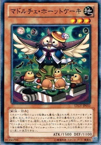 Amazon | 遊戯王OCG マドルチェ・ホーットケーキ ノーマル LTGY-JP032 ...